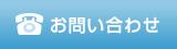株式会社ホクシンメディカルお問い合わせ